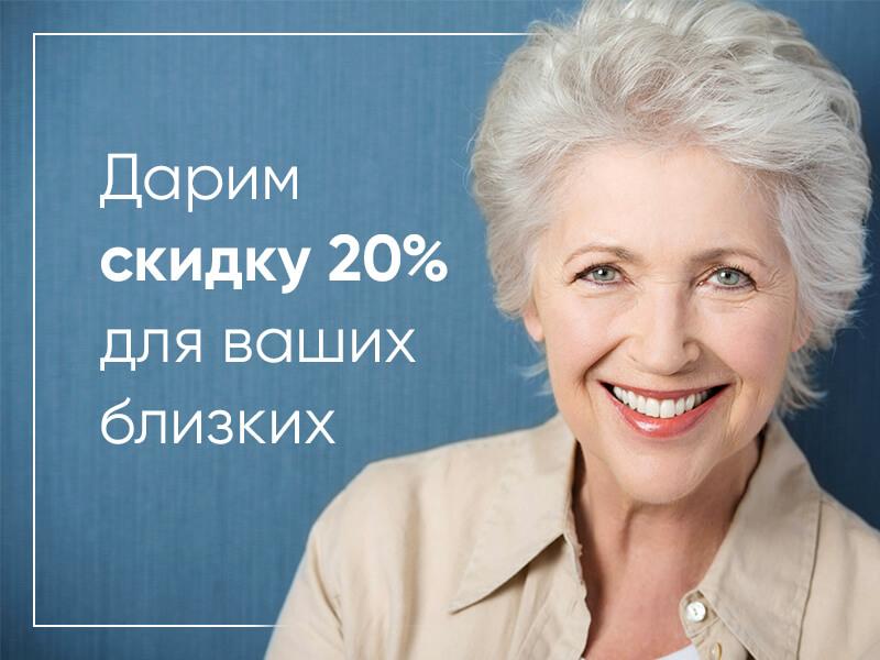 Стоматология в Алматы дарим скидку 20%