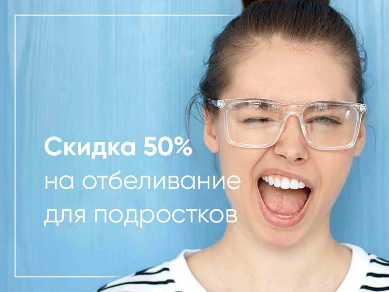 Стоматология в Алматы Скидка 50% на отбеливание