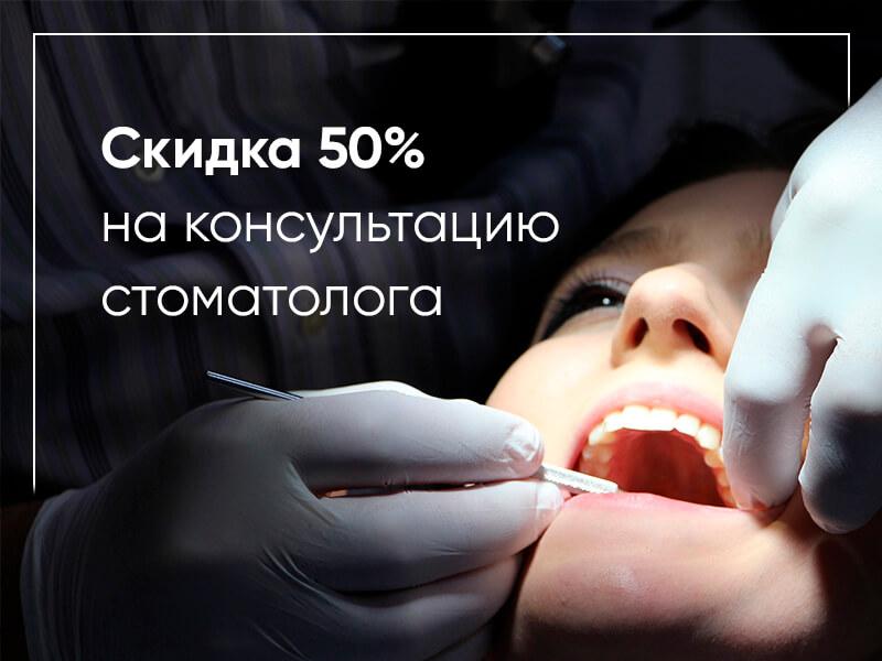 Стоматология в Алматы скидка 50% на консультацию